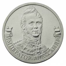"""2 рубля 2012 """"Император Александр 1. Бородино 1812"""""""