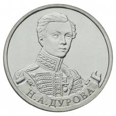 """2 рубля 2012 """"Штабс - ротмистр Н.А.Дурова. Бородино 1812"""""""