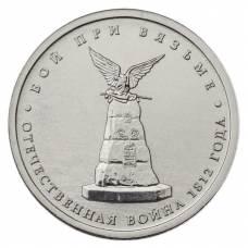 """5 рублей 2012 """"Бой при Вязьме. Бородино 1812"""""""