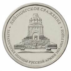 """5 рублей 2012 """"Лейпцигское сражение. Бородино 1812"""""""