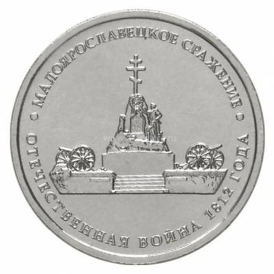 """5 рублей 2012 """"Малоярославецкое сражение. Бородино 1812"""""""