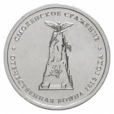 """5 рублей  2012  """"Смоленское сражение. Бородино 1812"""""""