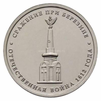 """5 рублей 2012 """"Сражение при Березине. Бородино 1812"""""""