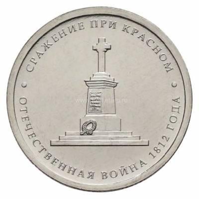 """5 рублей 2012 """"Сражение при Красном. Бородино 1812"""""""