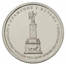 """5 рублей 2012 """"Сражение у Кульма. Бородино 1812"""""""