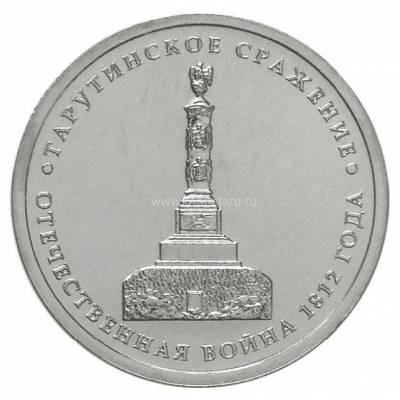 """5 рублей 2012 """"Тарутинское сражение. Бородино 1812"""""""