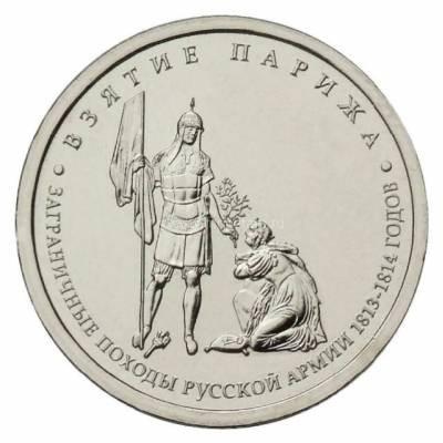 "5 рублей 2012 ""Взятие Парижа. Бородино 1812"""