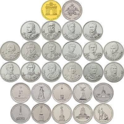 """""""Бородино 1812"""" Полный набор из 28 монет"""