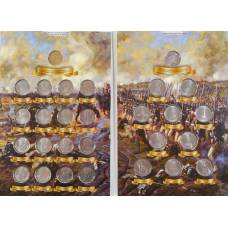 """""""Бородино 1812"""" Полный набор из 28 монет в капсульном альбоме"""