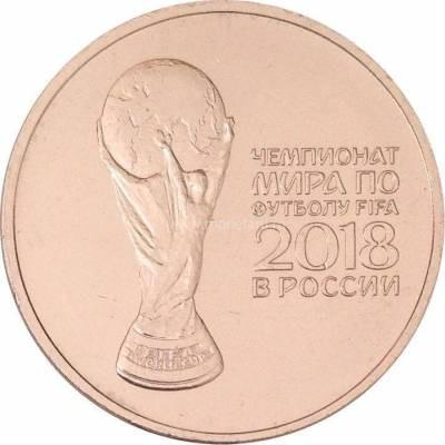 "25 рублей 2018 ""Чемпионата мира по футболу (ЧМ), Кубок"" Бронза"