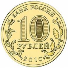 """10 рублей 2010 """"Официальная эмблема 65-лет Победы в ВОВ"""""""