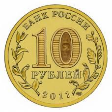 """10 рублей 2011 """"50-лет Первого полета человека в космос"""""""