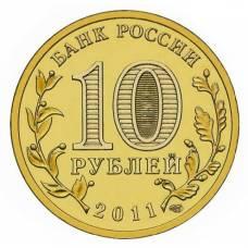 """10 рублей 2011 """"Белгород, Города воинской славы"""""""
