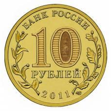 """10 рублей 2011 """"Елец, Города воинской славы"""""""