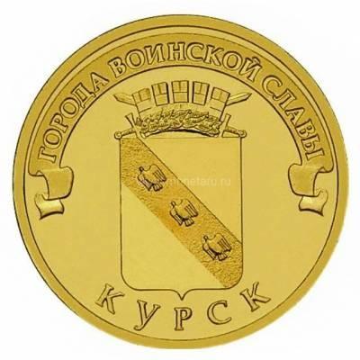 """10 рублей 2011 """"Курск, Города воинской славы"""""""