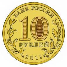"""10 рублей 2011 """"Малгобек, Города воинской славы"""""""