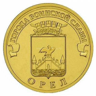 """10 рублей 2011 """"Орел, Города воинской славы"""""""