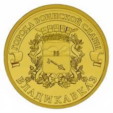 """10 рублей 2012 """"Владикавказ, Города воинской славы"""""""