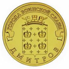 """10 рублей 2012 """"Дмитров, Города воинской славы"""""""