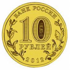 """10 рублей 2012 """"1150 - лет  Российской  Государственности"""""""