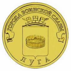 """10 рублей 2012 """"Луга, Города воинской славы"""""""