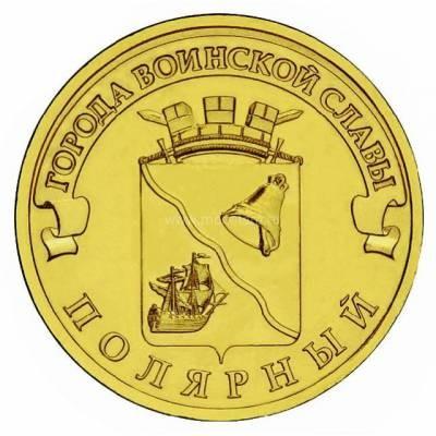 """10 рублей 2012 """"Полярный, Города воинской славы"""""""