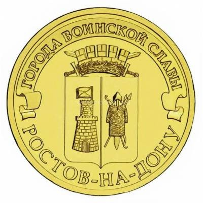 """10 рублей 2012 """"Ростов-на-Дону, города воинской славы"""""""
