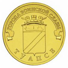 """10 рублей 2012 """"Туапсе, Города воинской славы"""""""