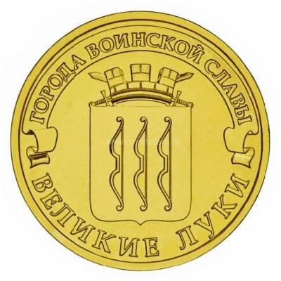 """10 рублей 2012 """"Великие Луки, Города воинской славы"""""""