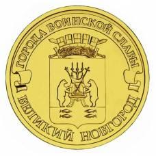 """10 рублей 2012 """"Великий Новгород, Города воинской славы"""""""