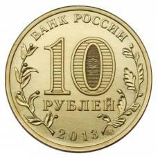 """10 рублей 2013 """"70-лет  Сталинградской битвы"""""""