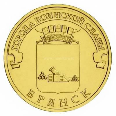 """10 рублей 2013 """"Брянск, Города воинской славы"""""""