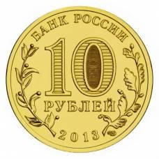 """10 рублей 2013 """"Архангельск, Города воинской славы"""""""