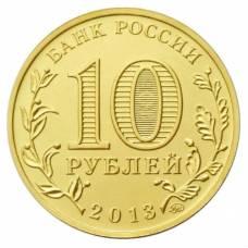 """10 рублей 2013 """"20-лет  Принятия Конституции Российской Федерации"""""""