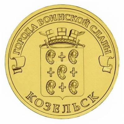 """10 рублей 2013 """"Козельск, Города воинской славы"""""""