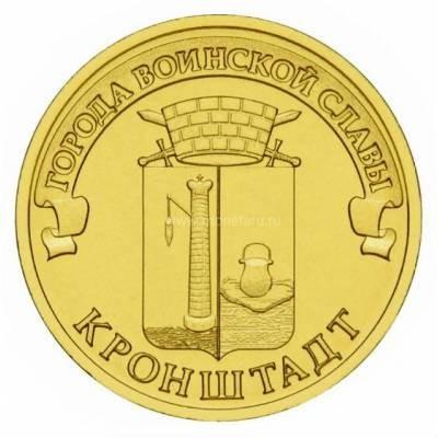 """10 рублей 2013 """"Кронштадт, Города воинской славы"""""""