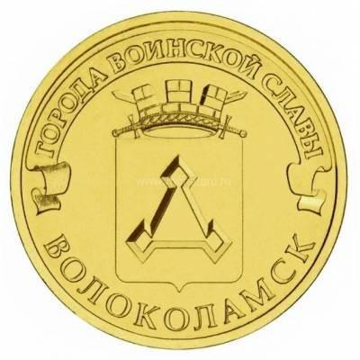 """10 рублей 2013 """"Волоколамск, Города воинской славы"""""""