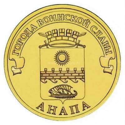 """10 рублей 2014 """"Анапа, города воинской славы"""""""