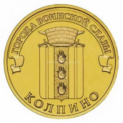 """10 рублей 2014 """"Колпино, Города воинской славы"""""""