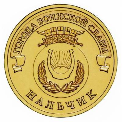 """10 рублей 2014 """"Нальчик, Города воинской славы"""""""