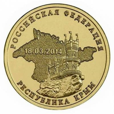 """10 рублей 2014 """"Республика Крым"""""""