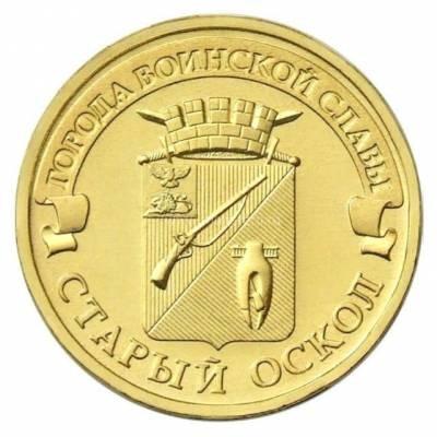 """10 рублей 2014 """"Старый Оскол, Города воинской славы"""""""
