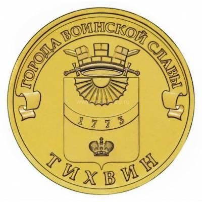 """10 рублей 2014 """"Тихвин, Города воинской славы"""""""