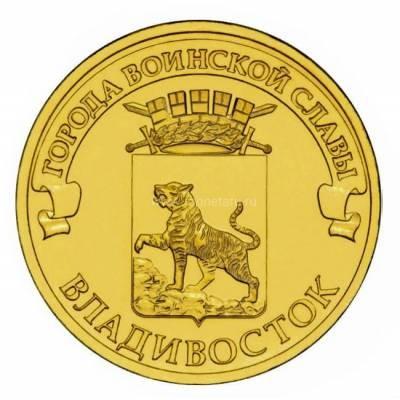"""10 рублей 2014 """"Владивосток, Города воинской славы"""""""