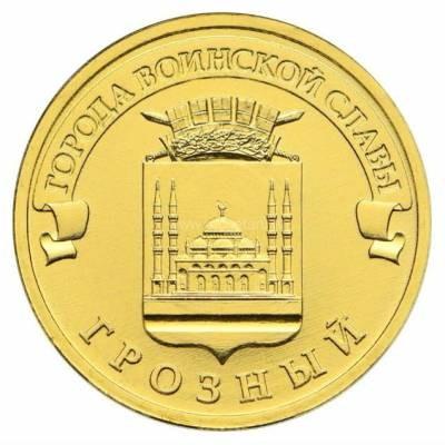 """10 рублей 2015 """"Грозный, Города воинской славы"""""""