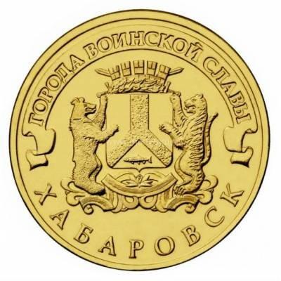 """10 рублей 2015 """"Хабаровск, Города воинской славы"""""""