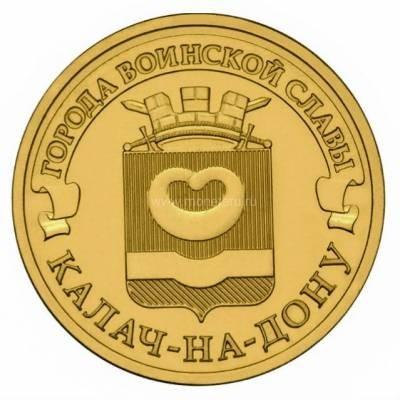 """10 рублей 2015 """"Калач-на-Дону, Города воинской славы"""""""
