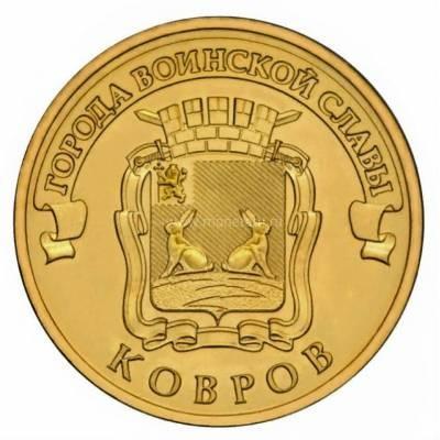 """10 рублей 2015 """"Ковров, Города воинской славы"""""""