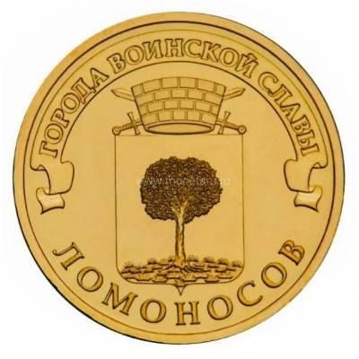 """10 рублей 2015 """"Ломоносов, Города воинской славы"""""""