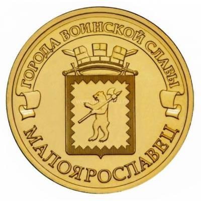 """10 рублей 2015 """"Малоярославец, Города воинской славы"""""""